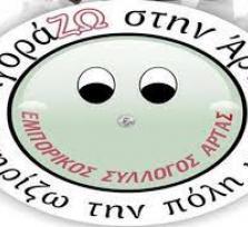 ΕΚΛΟΓΕΣ ΕΜΠΟΡΙΚΟΥ ΣΥΛΛΟΓΟΥ ΑΡΤΑΣ
