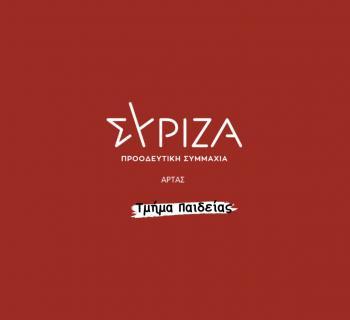 ΣΥΡΙΖΑ ΑΡΤΑΣ: ΣΧΟΛΙΟ ΤΟΥ ΤΜΗΜΑΤΟΣ ΠΑΙΔΕΙΑΣ ΓΙΑ ΤΑ ΚΕΝΑ ΤΜΗΜΑΤΑ ΣΤΑ ΠΑΝΕΠΙΣΤΗΜΙΑ