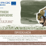 """Άρτα- δήμος Σκουφά: Πρόγραμμα- Συνάντηση Ολοκλήρωσης του έργου """"OLIVE CULTURE"""""""